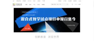 学堂在线 最大的中文慕课 MOOC 平台