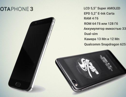 Yota Phone 3